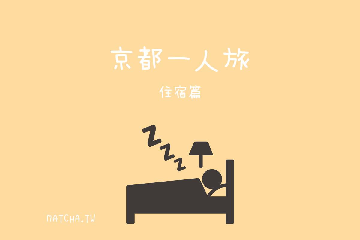 京都住宿懶人包|一人遊京都住宿篇。平價膠囊旅館及青年旅館住宿