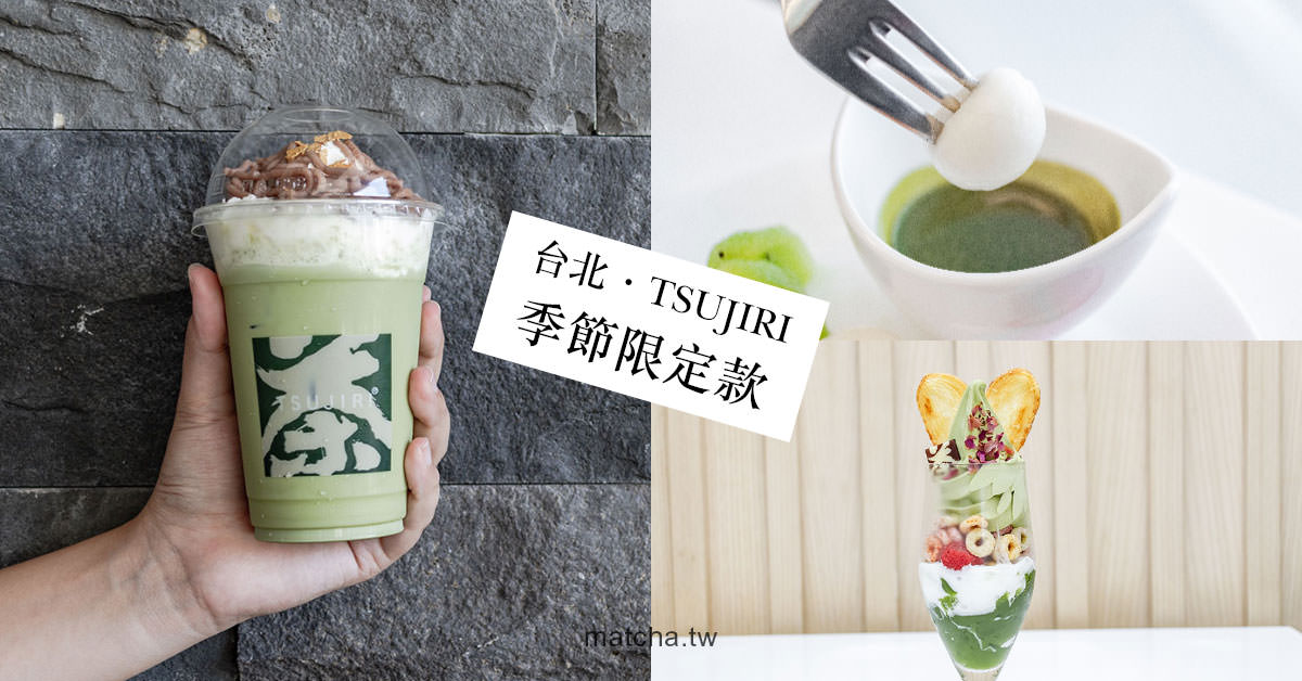 台北抹茶|辻利茶舖 TSUJIRI Taiwan 季節限定篇。隨季節、時間推出的抹茶餐點