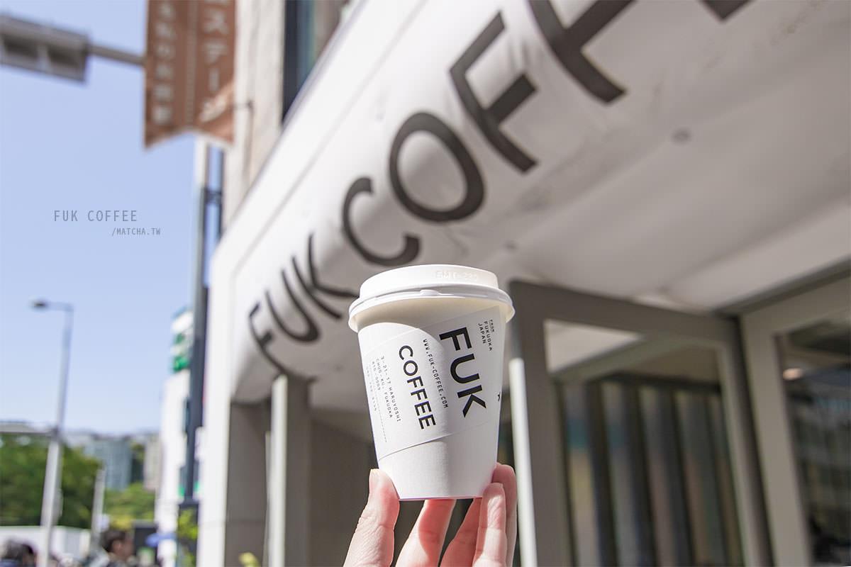 福岡咖啡廳|FUK COFFEE 。屬於福岡旅人的咖啡