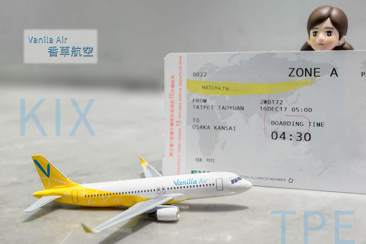 香草航空 バニラエア Vanilla Air|班機搭乘經驗談✈️桃園國際機場TPE⇆関西國際空港KIX✈️
