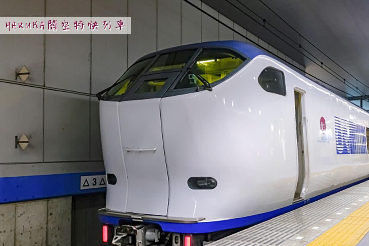 HARUKA 搭乘|乘坐關空特快列車從關西機場前往大阪、京都、神戶