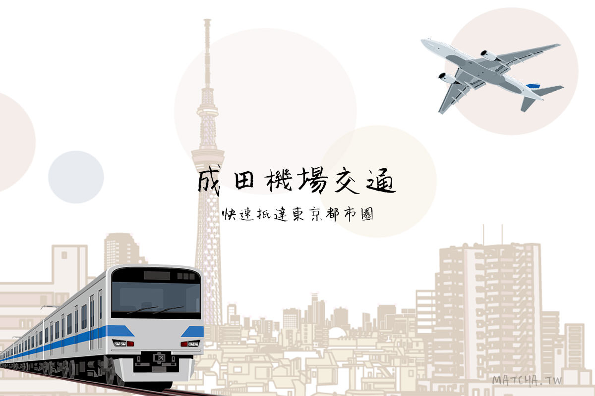 東京自由行|成田機場交通,如何快速前往東京?京成電鐵及利木津巴士乘車