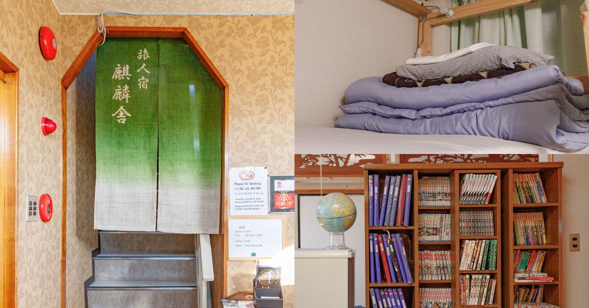京都宇治住宿|旅人宿 麒麟舎。鄰近平等院的平價住宿