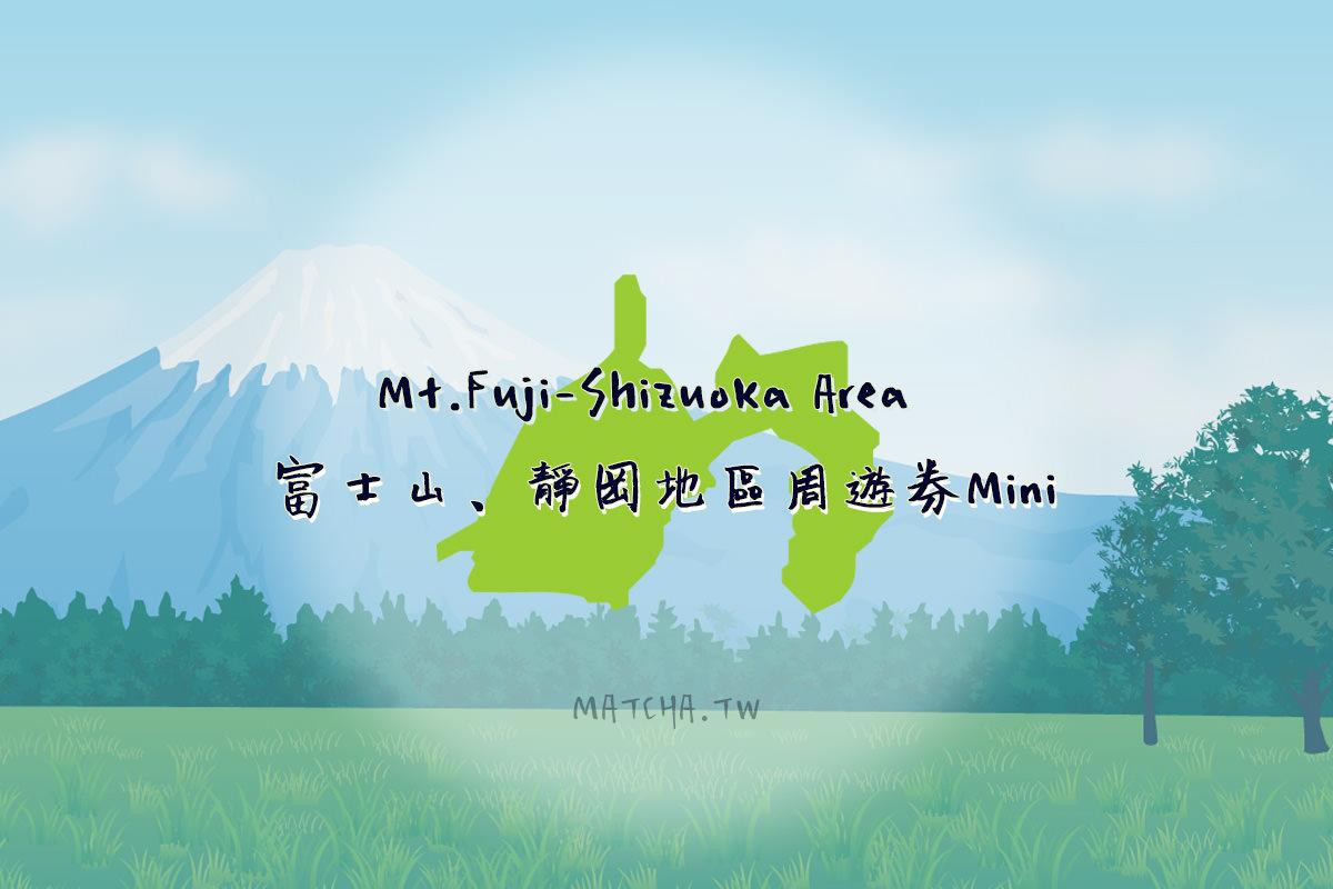 靜岡地區票券|Mt.Fuji-Shizuoka Area JR PASS。JR 東海道本線任意搭