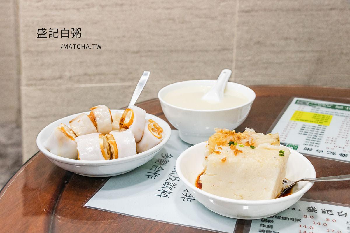 澳門中式早餐|盛記白粥。腸粉包油條?中港式特色集結