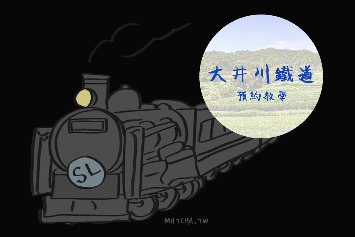 大井川鐵道|該如何才能搭乘到 SL 蒸汽火車呢?官網預約教學
