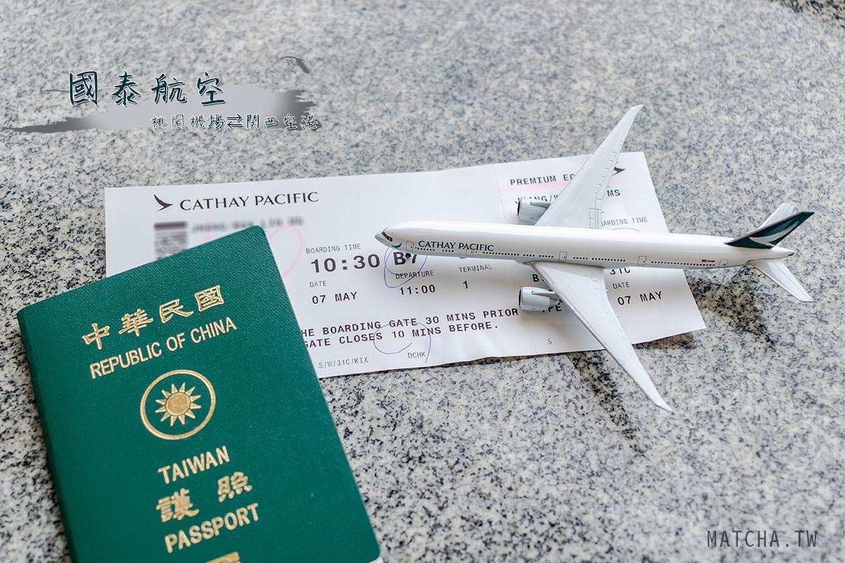 國泰航空搭乘|桃園國際機場 ⇄ 関西國際空港。搭乘經驗分享