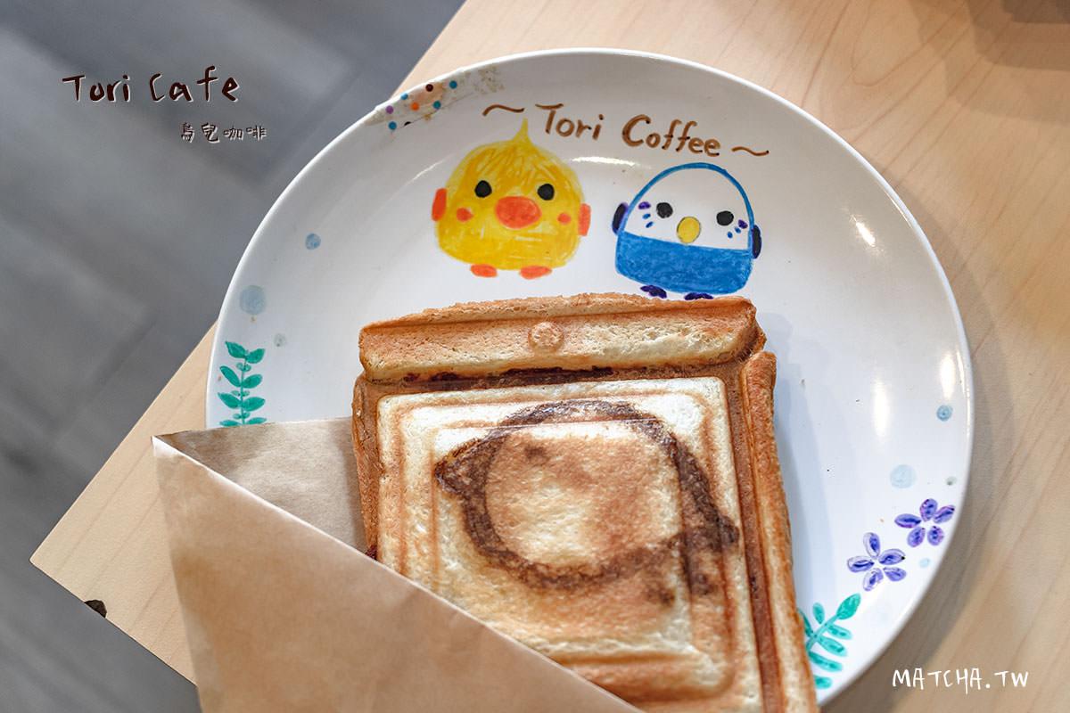 台北複合式早午餐|鳥兒咖啡 Tori Coffee。可愛的熱壓吐司和寵物鳥甜點