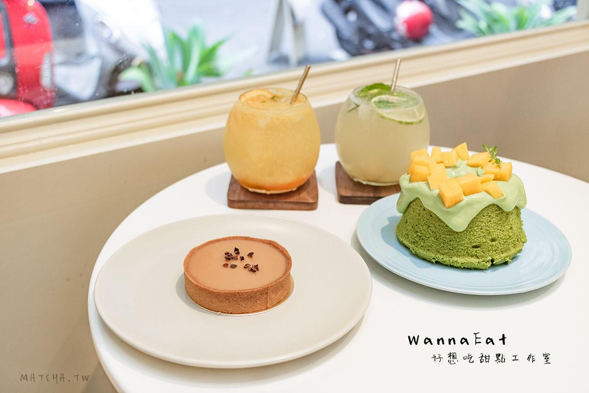 台北不限時甜點店|Wannaeat 好想吃甜點工作室。市政府站旁巷內的美味甜點