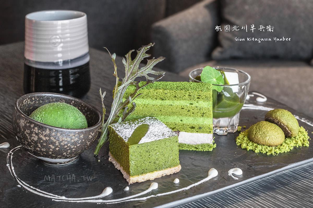京都抹茶甜點|祇園北川半兵衛。豪華抹茶盛宴