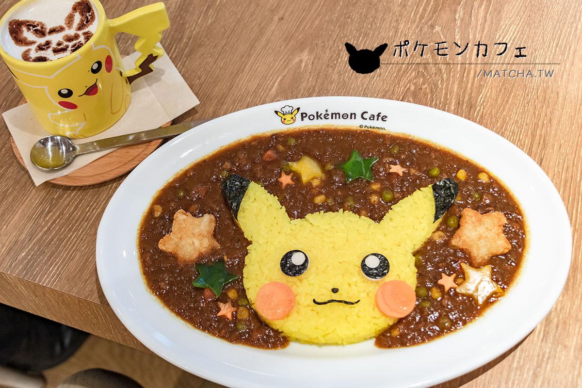 神奇寶貝咖啡廳|東京獨家,來品嚐皮卡丘造型的可愛餐點,喚醒童年記憶