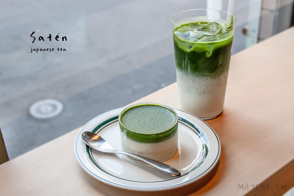 東京複合式|Satén japanese tea 。販售日本茶的文青咖啡廳