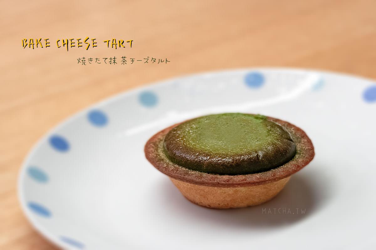 京都抹茶|BAKE CHEESE TART。コトチカ京都店限定,不時於其他店巡迴販售