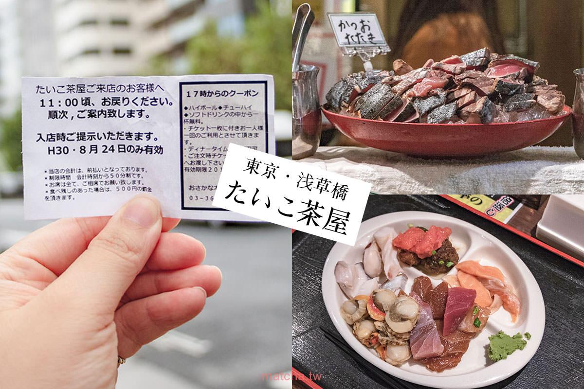 東京生魚片吃到飽|たいこ茶屋。平價的生魚片吃到飽就在這!