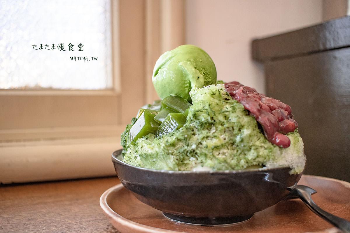 桃園抹茶冰品|Tama Tama /たまたま慢食堂。人氣超夯抹茶冰,需久等排隊的冰店店