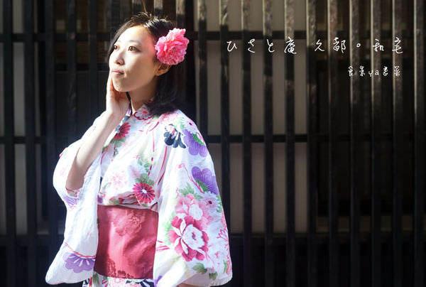 台南日式住宿|ひさと庵 久都 和宅。國華街附近住宿,不用搭飛機也能感受日式風,提供浴衣
