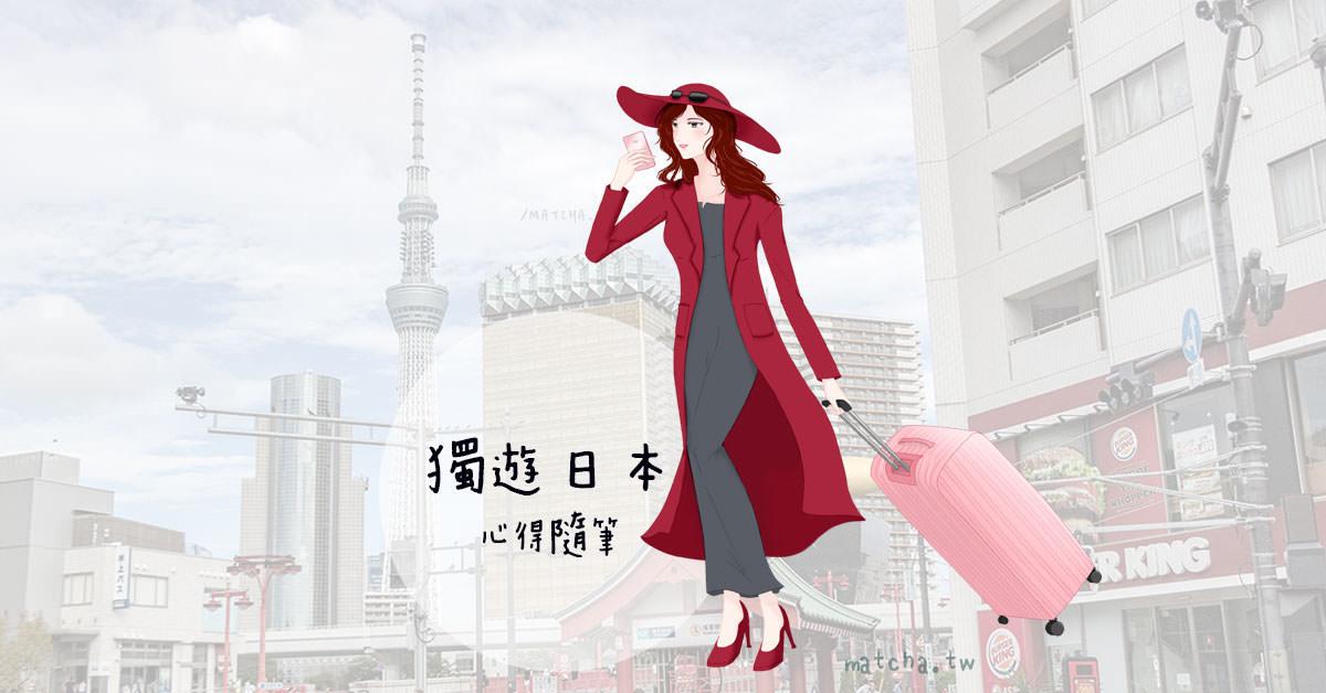 日本自由行|獨遊日本隨筆,一人旅輕鬆上手
