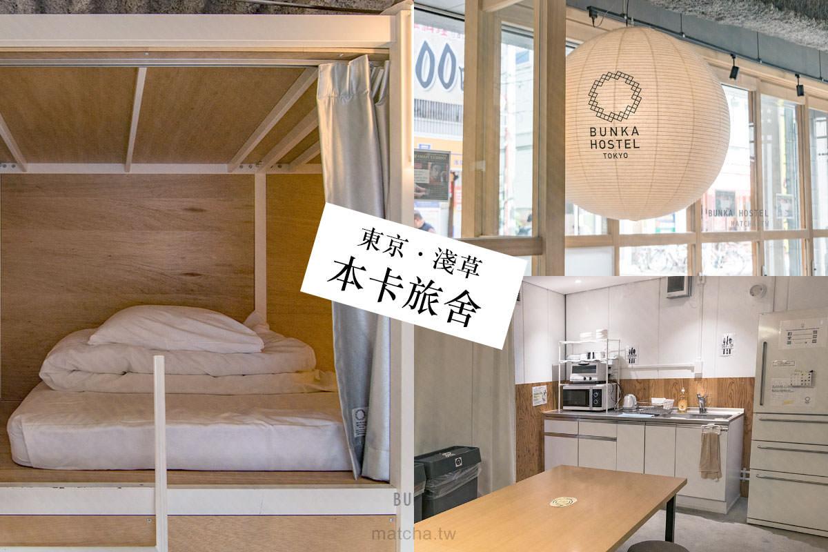 淺草單人住宿|本卡東京旅舍 Bunka Hostel Tokyo