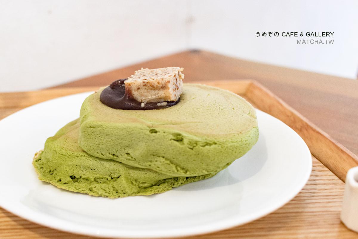 京都抹茶厚鬆餅|うめぞの CAFE & GALLERY。搭上特製奶油的絕美風味