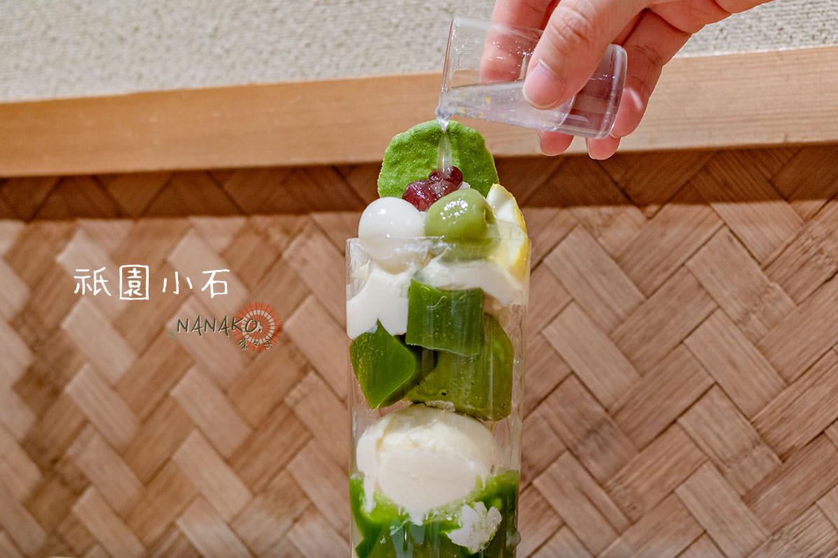 京都抹茶冰品|祇園小石。夏季微酸感,與抹茶戀愛的滋味