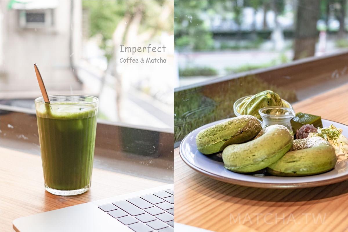 台北不限時咖啡廳|Imperfect Coffee & Matcha。下午時光就與抹茶共度