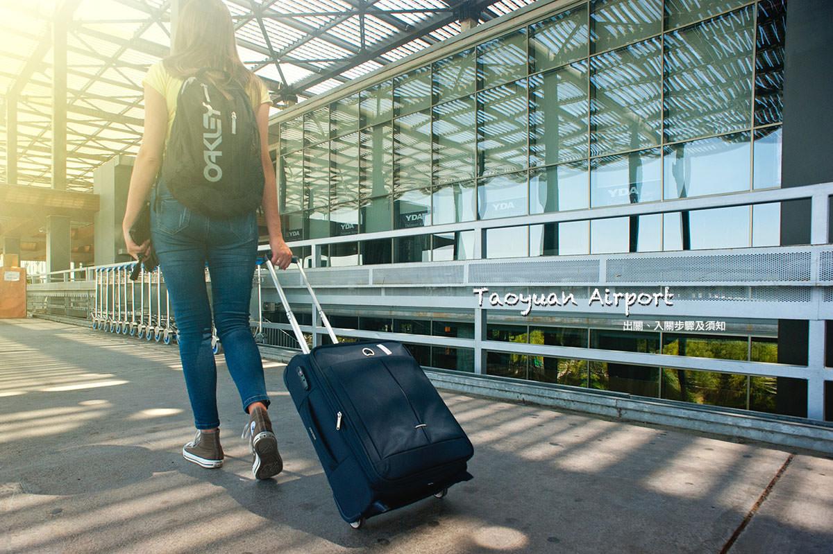 自由行出發|桃園機場出發、回國。出關、入關步驟及須知