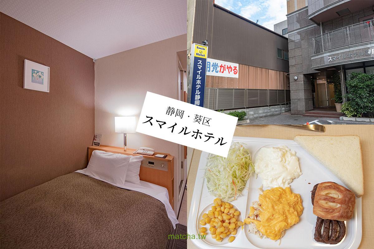 靜岡平價飯店|Smile Hotel 微笑酒店。全日本連鎖,提供單人房的住宿