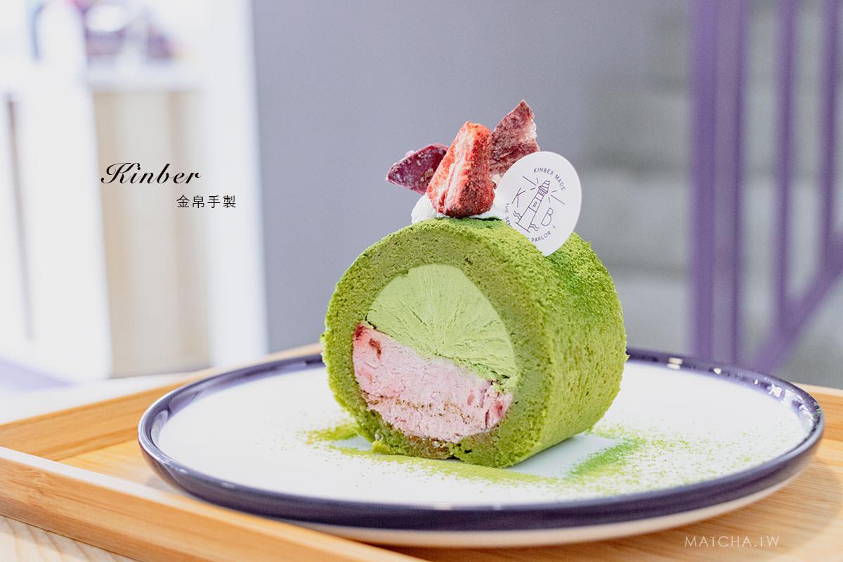 台中冰品甜點|金帛手製Kinber。富士山被藏在抹茶蛋糕捲裡了!