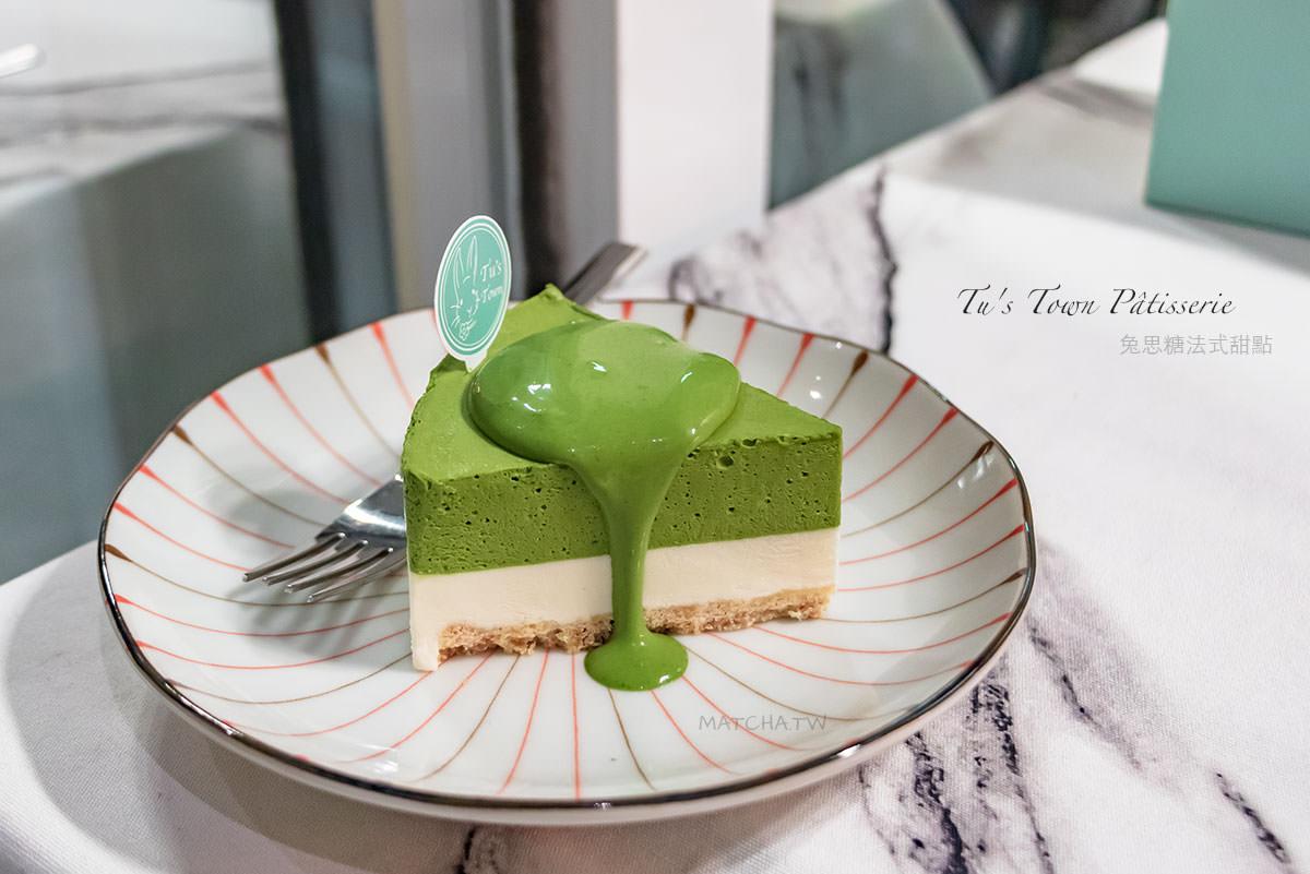 高雄抹茶甜點|兔思糖法式甜點 Tu's Town Pâtisserie。抹茶控不可錯過的甜點店