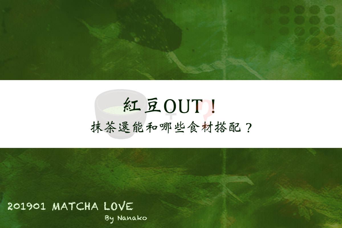 抹茶專題|紅豆OUT!抹茶還能和哪些食材搭配?