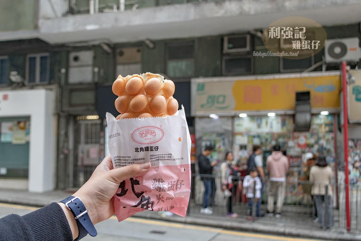 香港小吃|利強記北角雞蛋仔。名人推薦!香港經典美食
