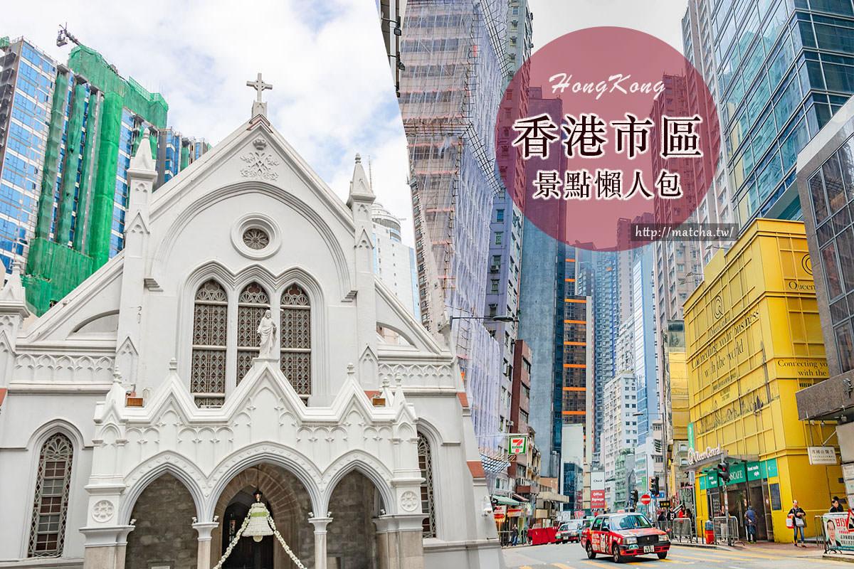 香港旅遊|香港市區「拍照地」懶人包。去購物血拼也要去景點拍照、打卡