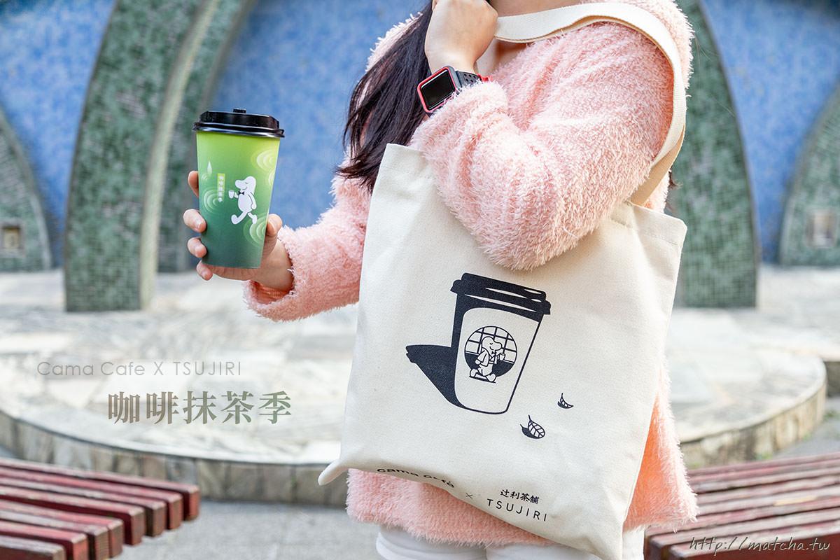 咖啡抹茶季|Cama Cafe X 辻利茶舖 Tsujiri。日式抹茶與西式咖啡的創新合作