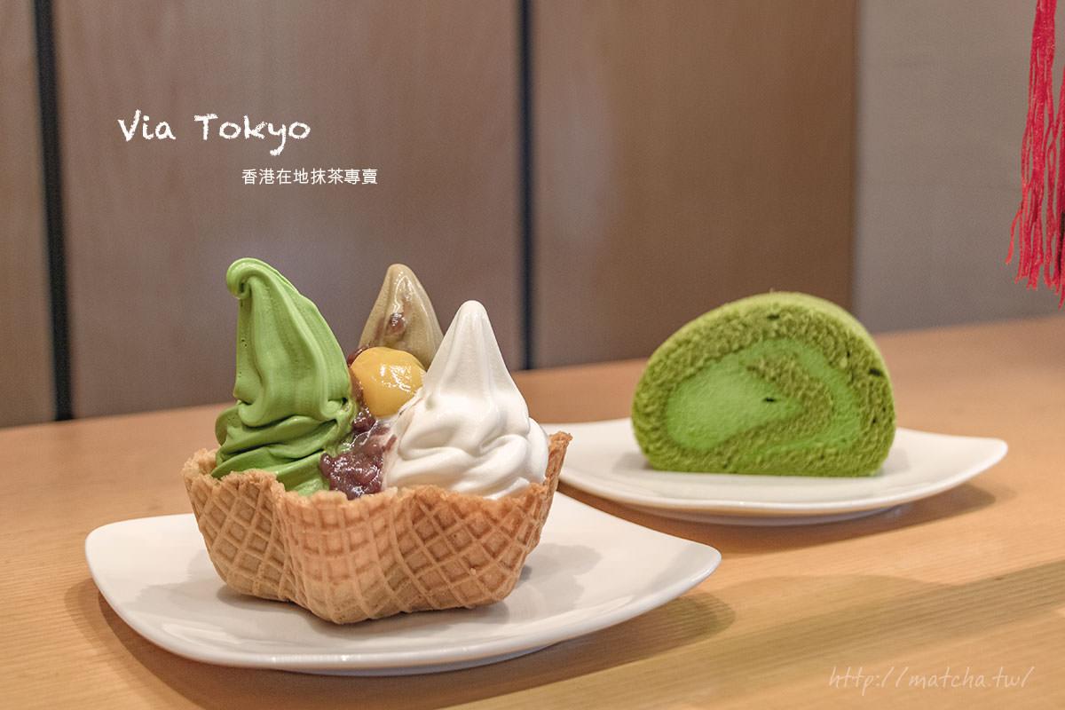 香港抹茶甜點|Via Tokyo。在地好吃的抹茶冰品