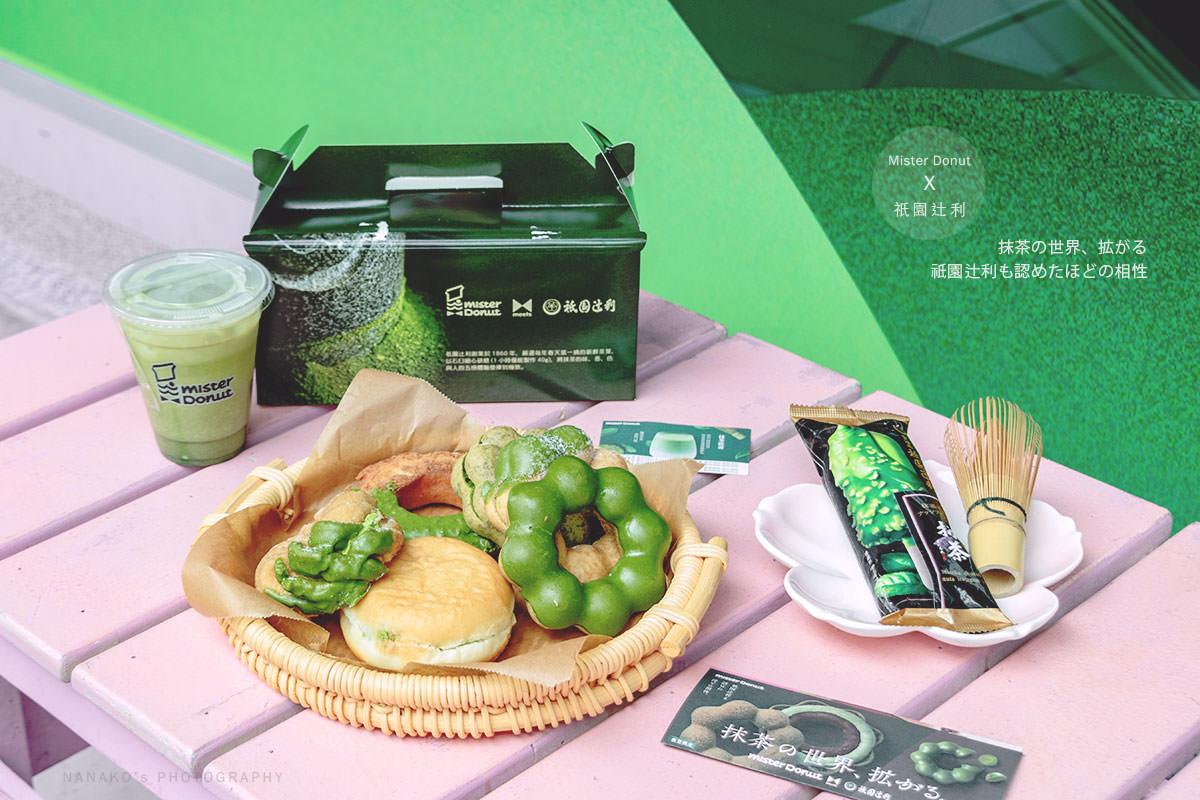 2019年抹茶季|Mister Donut X 祇園辻利。與日本同步販售,無香精香料的美味甜點