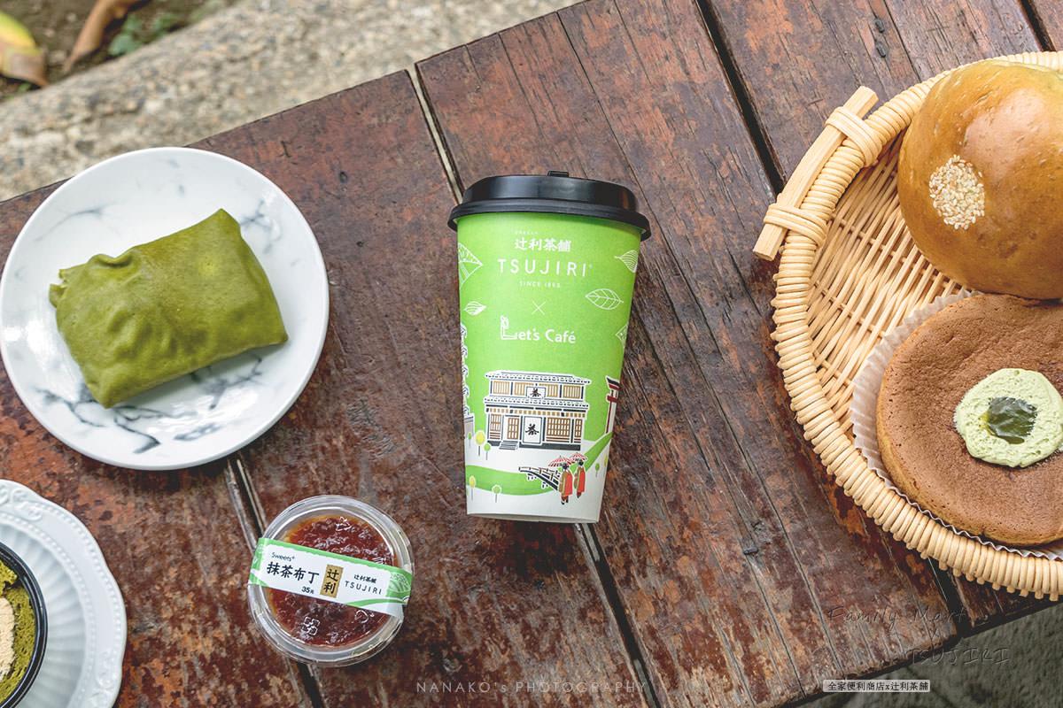 2019年抹茶季|全家便利商店 x TSUJIRI 辻利茶舗。抹茶與其他食材的唯美搭配感