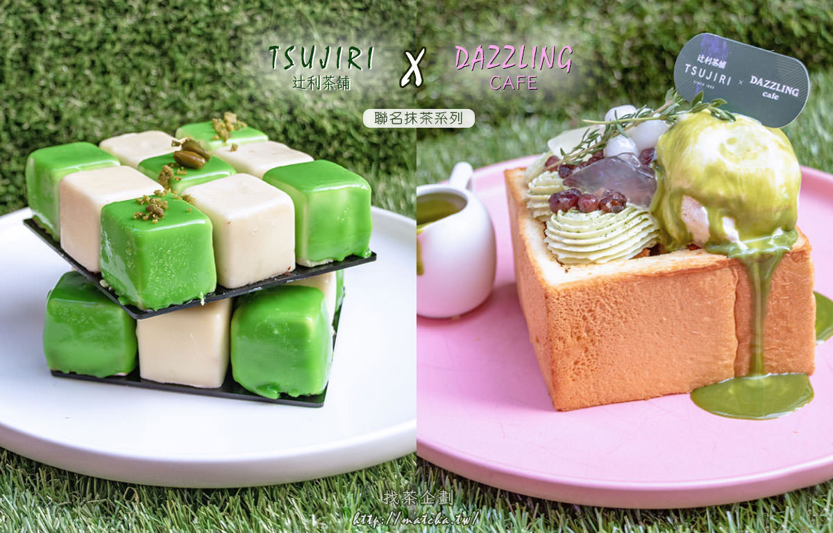 Dazzling Cafe X TSUJIRI 辻利茶舗|聯名抹茶系列