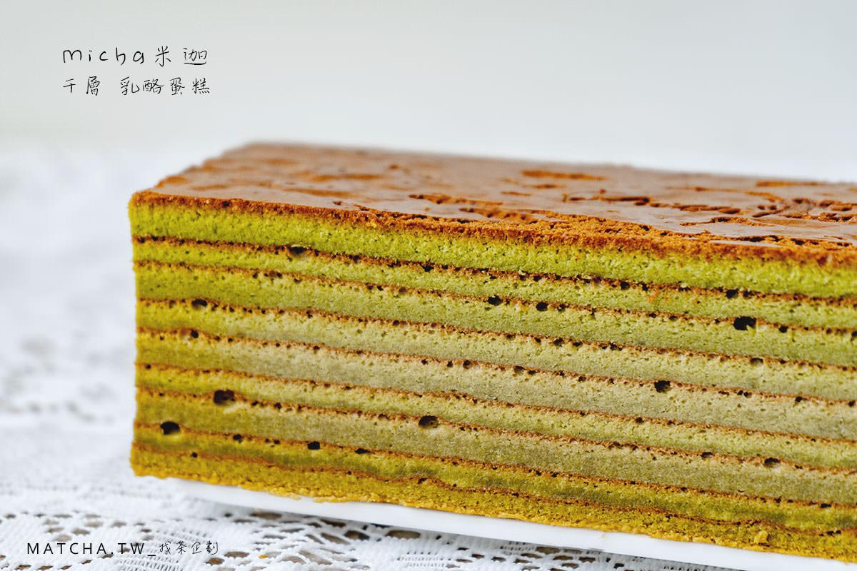 團購宅配甜點|米迦千層乳酪蛋糕。一家大小都會喜歡的蛋糕甜品