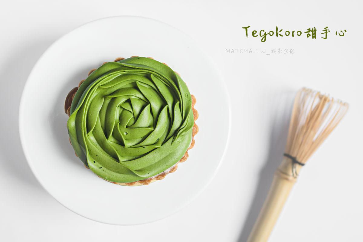 新北甜點工作室|甜手心 Tegokoro。最美的一朵抹茶玫瑰