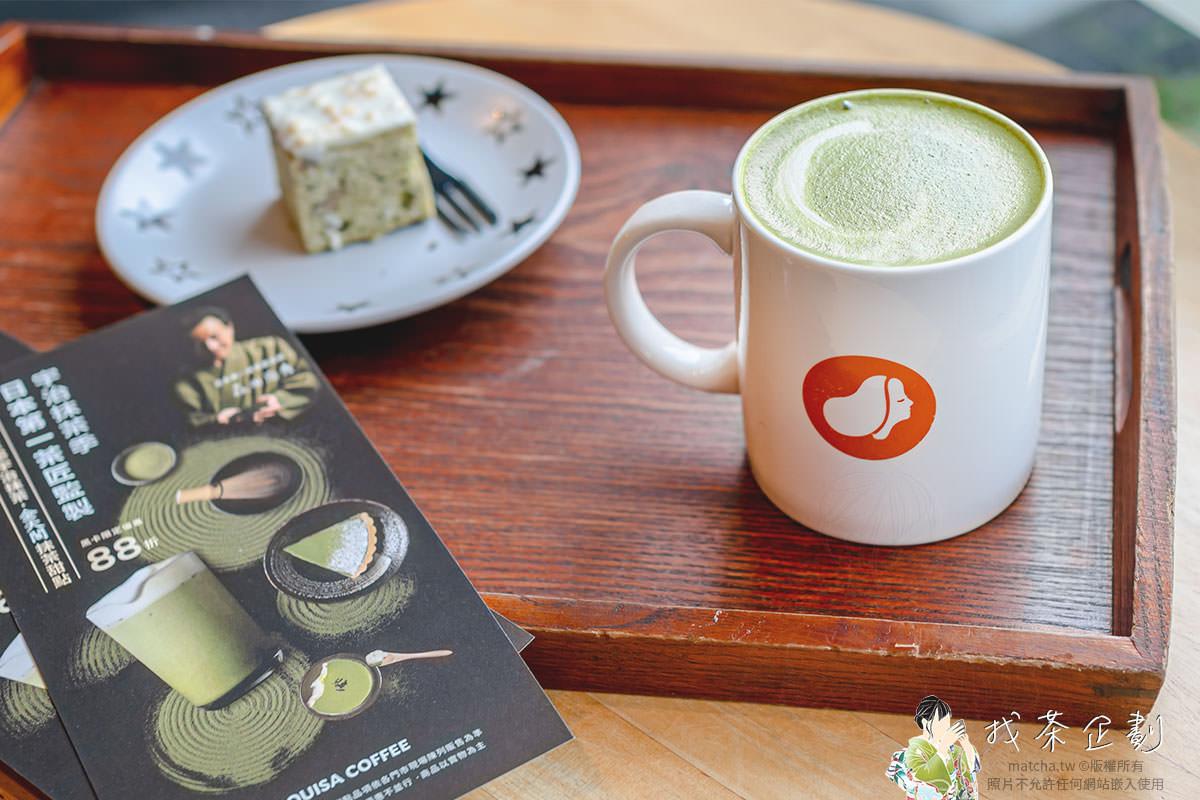 路易莎咖啡LOUISA COFFEE|宇治抹茶季。日本第一茶匠森田治秀監製