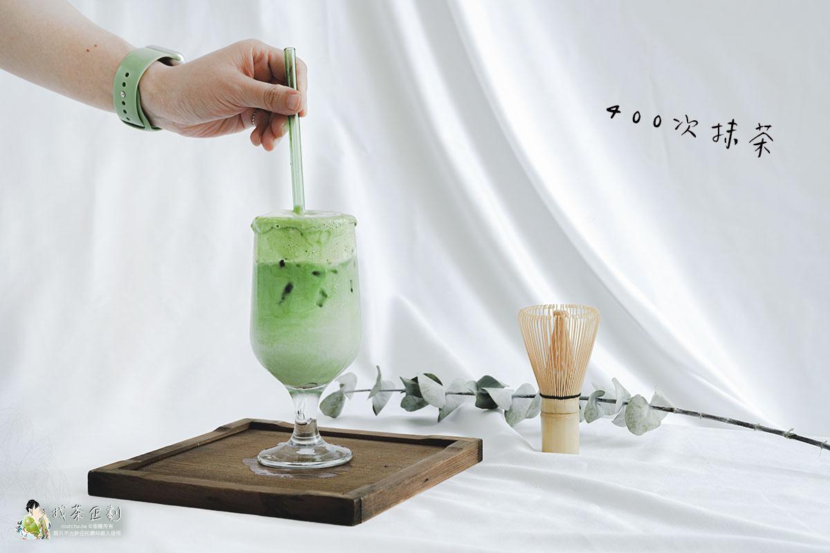 抹茶特調系列|自己做抹茶飲品,發揮創意喝抹茶