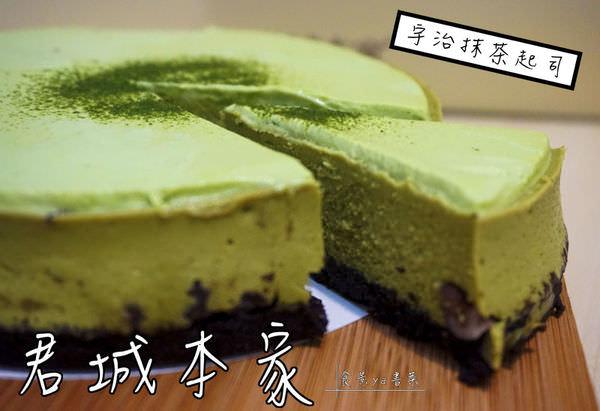 台北抹茶蛋糕|君城本家。宇治抹茶起司與中秋節禮盒