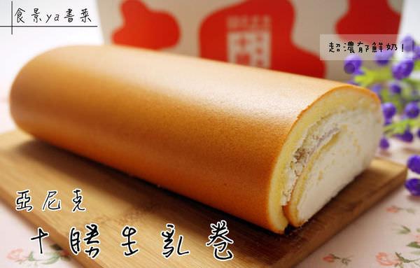 台北超夯團購蛋糕卷|亞尼克蛋糕~十勝生乳卷。軟綿的泡芙蛋糕