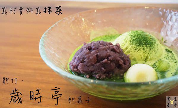 新竹抹茶|歲時亭和菓子。造型美麗的日本和菓子