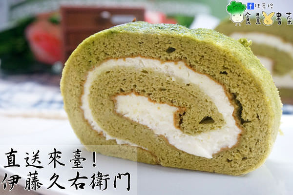 京都抹茶伴手禮|日本美食展。伊藤久右衛門直送來台!開箱及內容介紹