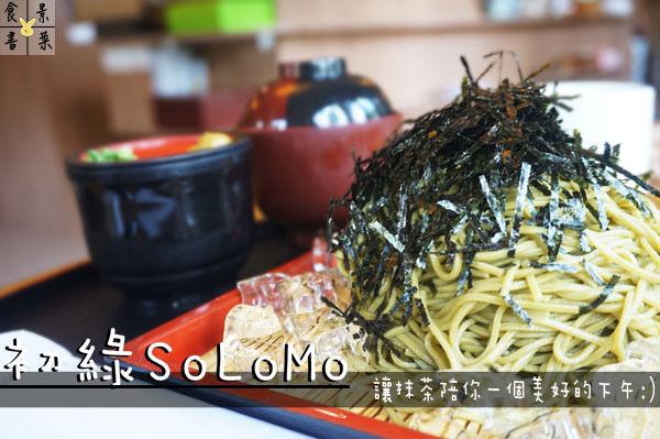 台中抹茶|初綠SOLOMO。中國醫藥大學旁的抹茶店,原明森宇治