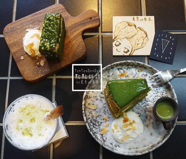 板橋咖啡廳|Ten Ten Den Den 點點甜甜。板橋車站旁的超人氣甜點店,剛開幕就大排長龍
