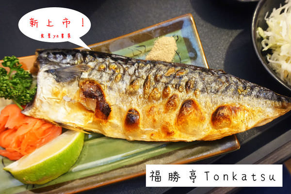 【日式】台北中正-福勝亭。連鎖日式定食呷飽飽||鹽烤鯖魚|德式香腸|日式|高麗菜絲||