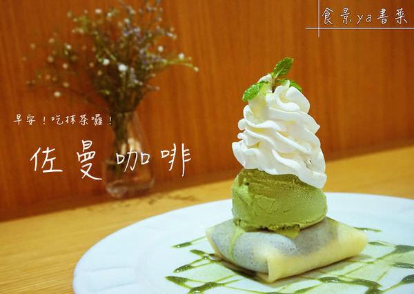 台北早午餐|佐曼咖啡館Jumane Cafe'。中山站早午餐、甜點、咖啡廳