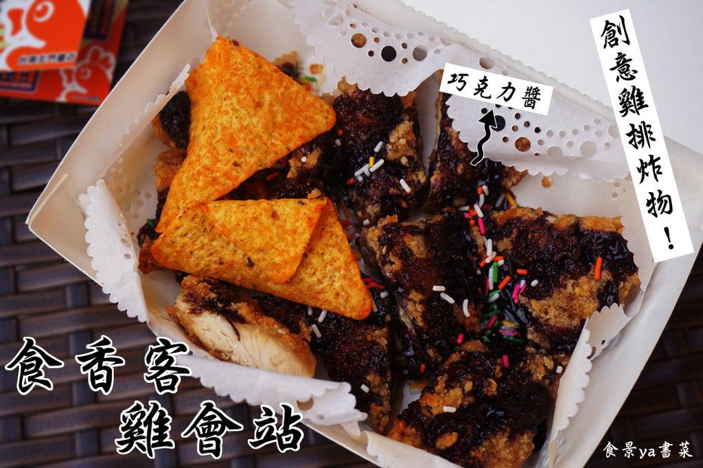 【中式】台南中西-食香客雞會站雞排茶飲專賣。創意特色雞排,國外也都吃的到